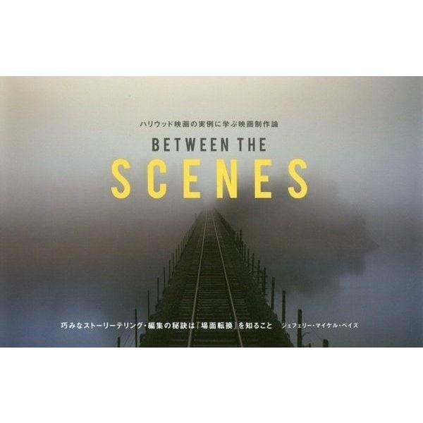 ハリウッド映画の実例に学ぶ映画制作論 BETWEEN THE SCENES [単行本]