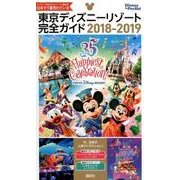 東京ディズニーリゾート完全ガイド 2018-2019 (Disney in Pocket) [ムックその他]