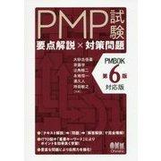 PMP試験 要点解説×対策問題(PMBOK第6版対応版) [単行本]