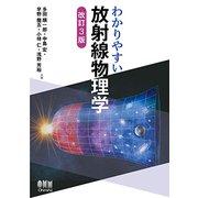 わかりやすい放射線物理学 改訂3版 [単行本]