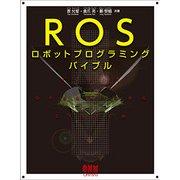 ROSロボットプログラミングバイブル [単行本]