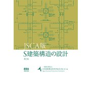 JSCA版 S建築構造の設計 第2版 [単行本]
