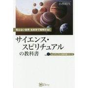 サイエンス・スピリチュアルの教科書-「見えない世界」を科学で解明する! [単行本]