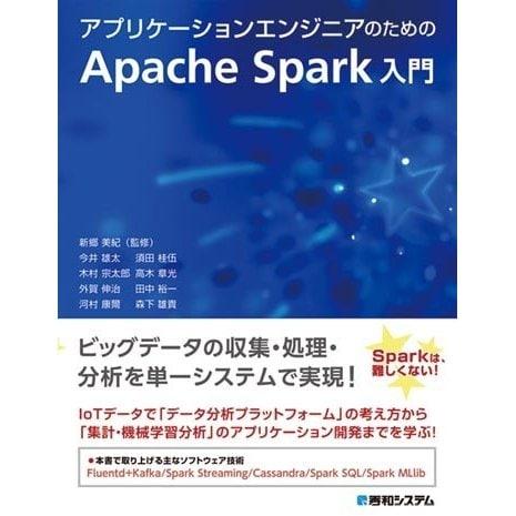アプリケーションエンジニアのためのApache Spark入門 [単行本]