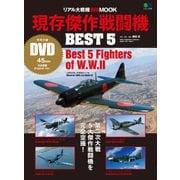 リアル大戦機DVD MOOK 現存傑作戦闘機BEST5 [ムック・その他]