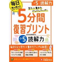5分間復習プリント読解力 小5 [全集叢書]