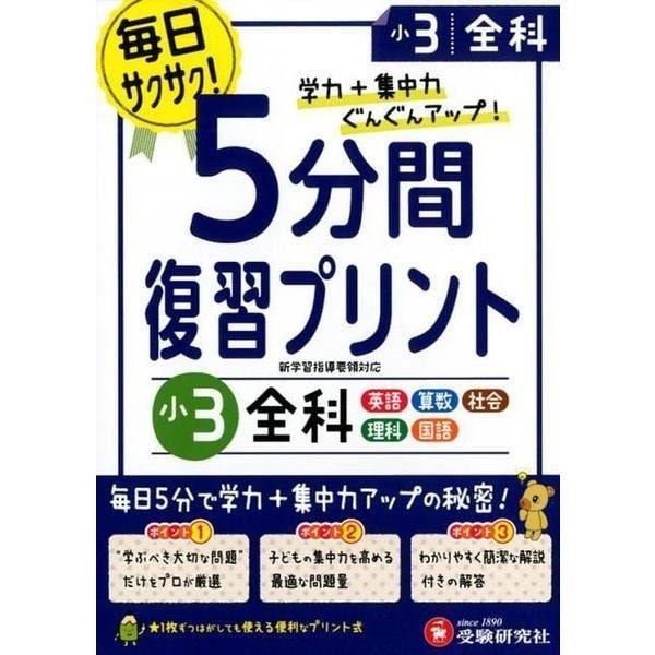5分間復習プリント全科 小3 [全集叢書]
