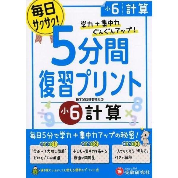 5分間復習プリント計算 小6 [全集叢書]