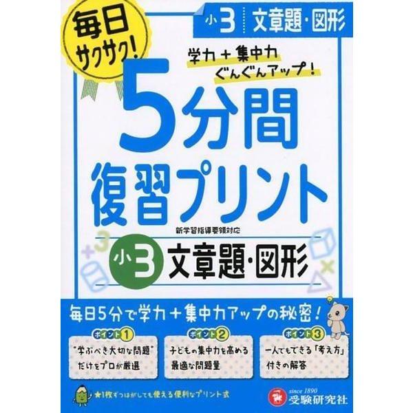 5分間復習プリント文章題・図形 小3 [全集叢書]