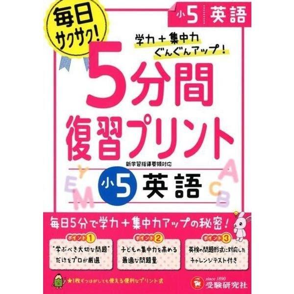 5分間復習プリント小5英語 [全集叢書]