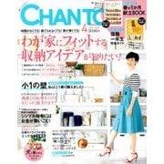CHANTO (ちゃんと) 2018年 04月号 [雑誌]