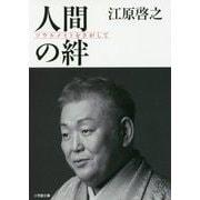 人間の絆―ソウルメイトをさがして(小学館文庫) [文庫]