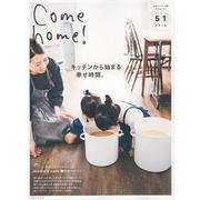 Come home! Vol.51 (私のカントリー別冊) [ムックその他]