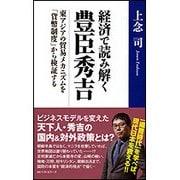 経済で読み解く豊臣秀吉―東アジアの貿易メカニズムを「貨幣制度」から検証する [単行本]