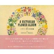 イギリス 野の花図鑑―Victorian Flower Album [単行本]