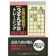 全問実戦型!3手5手詰トレーニング (将棋連盟文庫) [単行本]