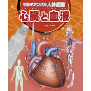 マルチアングル人体図鑑 心臓と血液 [図鑑]