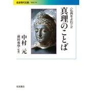 仏典をよむ〈2〉真理のことば(岩波現代文庫) [文庫]