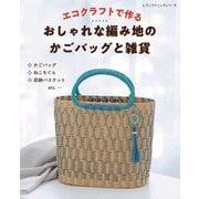 エコクラフトで作る おしゃれな編み地のかごバッグと雑貨 [ムックその他]