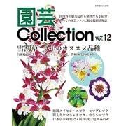 園芸Collection 12 別冊趣味の山野草 [ムックその他]