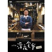 深夜食堂 中国版 DVD-BOXⅡ