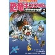 恐竜キングダム〈2〉海中探検は危険だらけ!(角川まんが科学シリーズ〈B 2〉) [全集叢書]