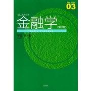 プレステップ金融学 第2版 (PRE-STEP〈03〉) [全集叢書]