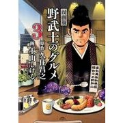 野武士のグルメ 3rd 漫画版 [単行本]