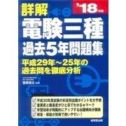 詳解 電験三種過去5年問題集〈'18年版〉 [単行本]