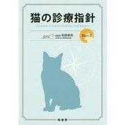 猫の診療指針〈Part2〉 [単行本]