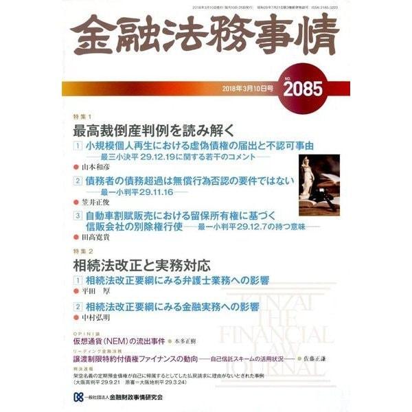 金融法務事情 2018年 3/10号 [雑誌]
