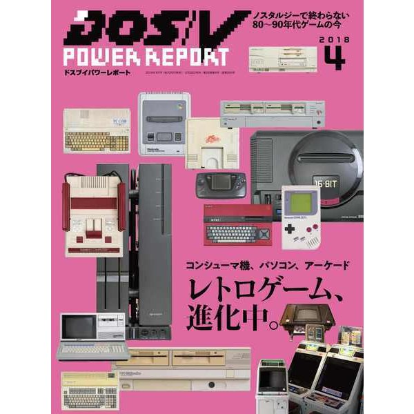 DOS/V POWER REPORT (ドス ブイ パワー レポート) 2018年 04月号 [雑誌]