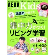 AERA with Kids (アエラウィズキッズ) 2018年 04月号 [雑誌]