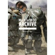Ma.K.in SF3D ARCHIVE vol.1 201 [単行本]