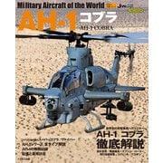 AH-1 コブラ [ムックその他]