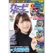 カードゲーマー vol.39(ホビージャパンMOOK 859) [ムックその他]