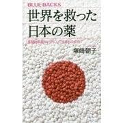 世界を救った日本の薬―画期的新薬はいかにして生まれたのか?(ブルーバックス) [新書]