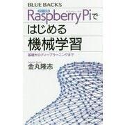 カラー図解 Raspberry Piではじめる機械学習―基礎からディープラーニングまで(ブルーバックス) [新書]
