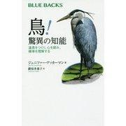 鳥!驚異の知能―道具をつくり、心を読み、確率を理解する(ブルーバックス) [新書]