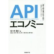 APIエコノミー―勝ち組企業が取り組むAPIファースト [単行本]