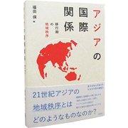 アジアの国際関係―移行期の地域秩序(東洋英和女学院大学社会科学研究叢書〈5〉) [単行本]