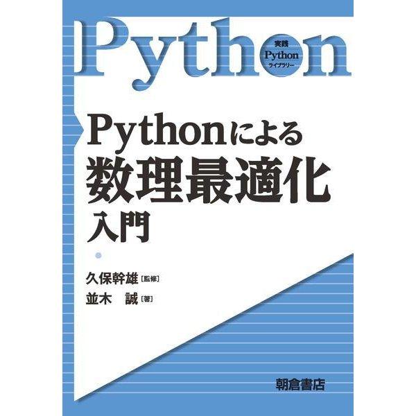 Pythonによる数理最適化入門(実践Pythonライブラリー) [全集叢書]