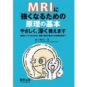 MRIに強くなるための原理の基本やさしく、深く教えます-物理オンチでも大丈夫。撮像・読影の基本から最新技術まで [単行本]