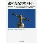 法の支配のヒストリー [単行本]