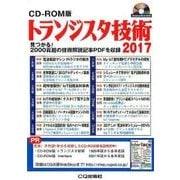 トランジスタ技術 2017 CD-ROM版 [ムック・その他]