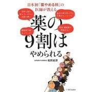 薬の9割はやめられる-日本初「薬やめる科」の医師が教える [単行本]