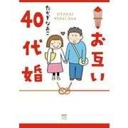 お互い40代婚(メディアファクトリーのコミックエッセイ) [単行本]