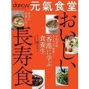dancyu 元氣食堂 おいしい長寿食 (プレジデントムック) [ムック・その他]