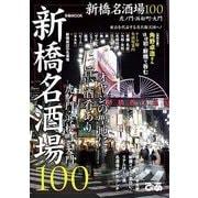 新橋名酒場100 (ぴあMOOK) [ムック・その他]