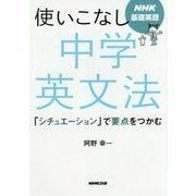 NHK基礎英語使いこなし中学英文法-「シチュエーション」で要点をつかむ [単行本]